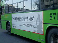 韓國:巴士公司卸除「反基督」廣告