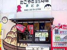 【特稿】日本章魚小丸子店煮出愛與希望