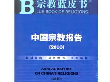 中國社科院就天主教代表大會提出建議