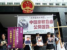 香港教友街頭拜苦路,要求國內宗教自由