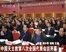 四十五位大陸主教據報出席代表會議
