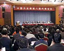 【特稿】中國天主教代表會議的三天經歷
