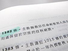 中國教會觀察家認為教廷釋法乃善意提醒