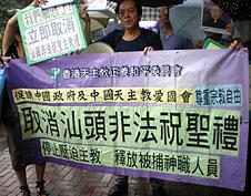 香港天主教團體抗議汕頭非法主教祝聖