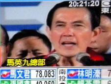 天主教徒馬英九連任台灣總統 thumbnail
