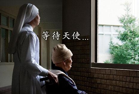 【特稿】台灣天主教安老機構迎接老人時代挑戰