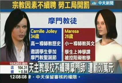 台灣行政院駁回首例宗教就業歧視上訴