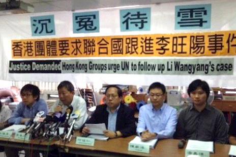 香港團體促聯合國調查大陸工運領袖死因
