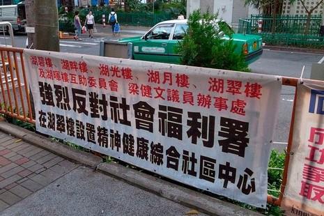 關注團體批香港對精神病康復者乏支援