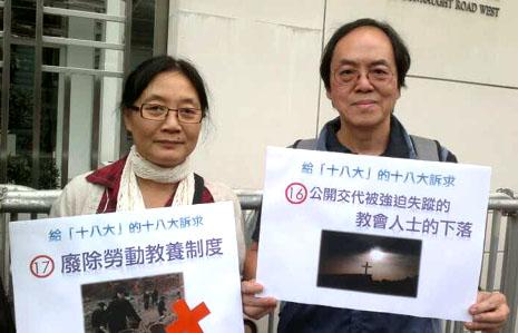 香港民間團體向中共十八大提出建議