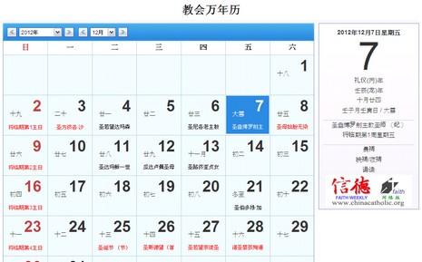 中國大陸首個教會萬年曆應用程式面世 thumbnail