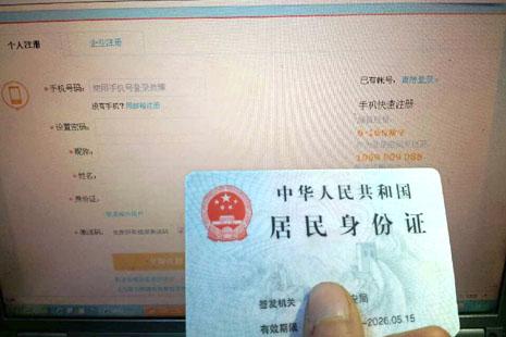 中國教友網民對網絡實名制提出質疑 thumbnail