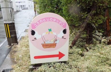 日本天主教醫院設「鸛之搖籃」收容棄嬰