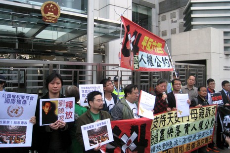 香港民間團體要求人大提出確認人權公約
