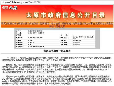 太原公安取締基督教家庭教會捷報被移除