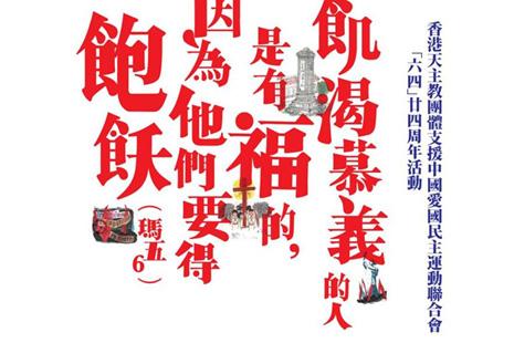 「六四廿四」──淺談靜待救恩的中國教會