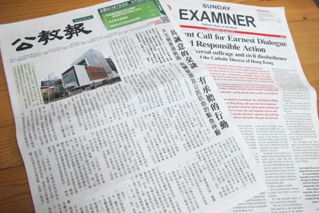 【文件】香港教區:具誠意的交談,有承擔的行動 thumbnail