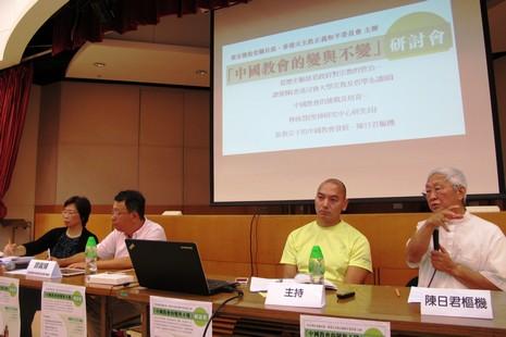 正委會辦研討會探討中國教會的困難和轉變 thumbnail