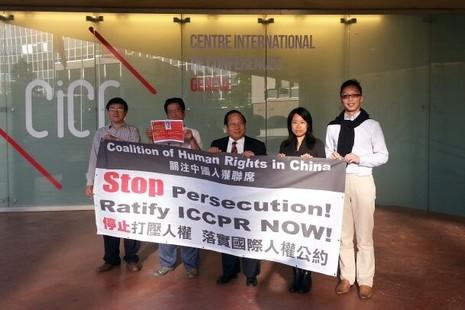 中港團體向各國政府代表陳述中國人權狀況 thumbnail