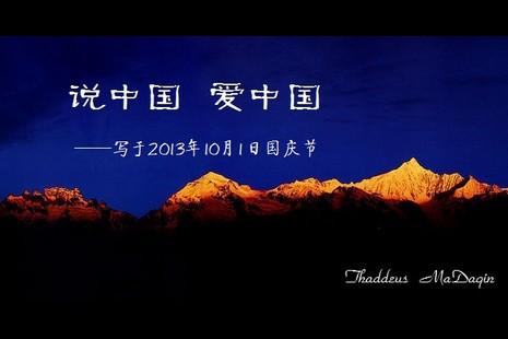 說中國愛中國——寫於二零一三年十月一日國慶日