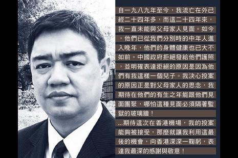 要求自首「六四」學運領袖被原機遣返台灣 thumbnail