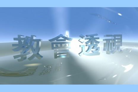 【盐与光:教会透视】2016.11.16