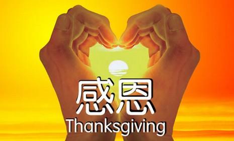 常懷感恩之心:一切都是天主最好的安排!