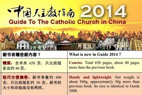新《指南》棄劃分公開、地下主教,冀助促進教會合一