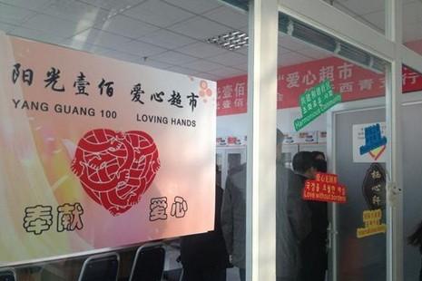 天津教區與義工聯會在社區合辦「愛心超市」