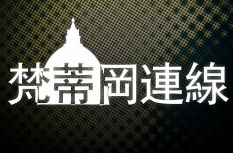 【梵蒂岡連線】愛的喜樂 thumbnail