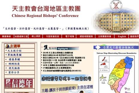 【文件】台灣主教團《對「多元成家制度」法案相關主張之答覆》