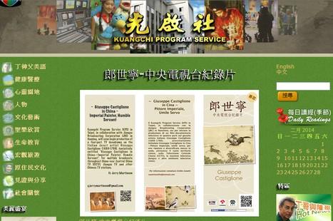 耶穌會影視媒體憑堅定信念走進中國