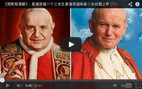 【梵蒂岡連線】- 真福若望二十三世及真福若望保祿二世封聖之旅(二)