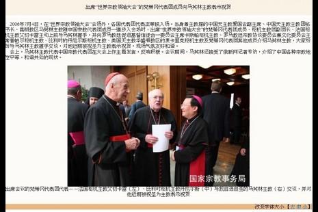 【評論】談莫名其妙的教宗訪華言論 thumbnail