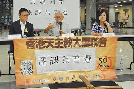 天主教大專聯會舉辦論壇,讓參加者了解罷課的意義