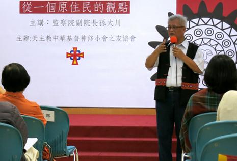孫大川:政治典範和民族多元共融是台灣給世界的禮物