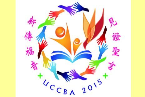第十屆世界華語聖言大會開幕,訂定今年為聖經牧民年 thumbnail