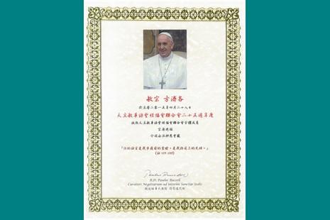 華語聖經聯會銀禧慶誌,世界各地推動聖經牧民年 thumbnail