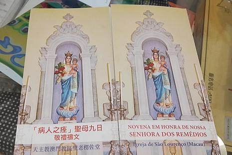 【博文】聖母與觀世音 thumbnail