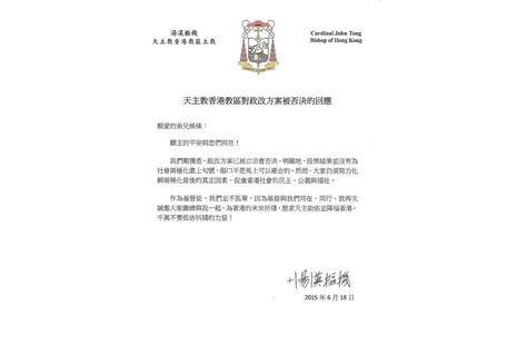 【文件】香港教區對政改方案被否決的回應