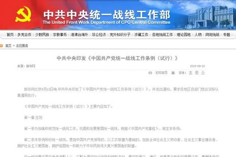 中共公布首部統戰工作法規,防範一詞為教會添挑戰