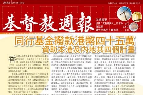 香港一基督教媒體遭批評,對拆十字架新聞欠正式報道