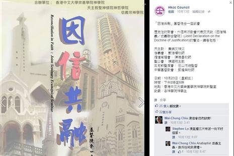 【博文】香港的教會在合一道路上邁進