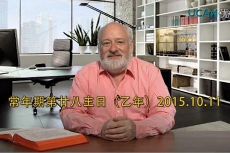 【視頻講道】常年期第廿八主日(乙年)2015.10.11