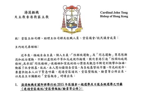 【文件】汤汉枢机就区议会选举及日后各级选举之呼吁