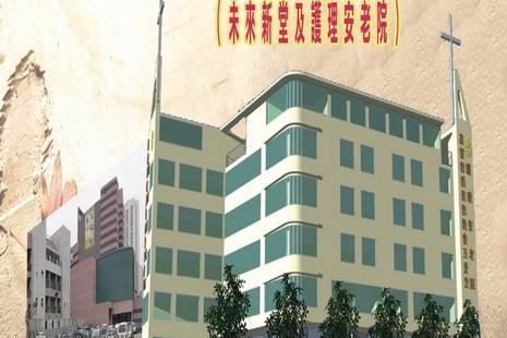 香港新界村民反對建教堂,指十字架影響風水