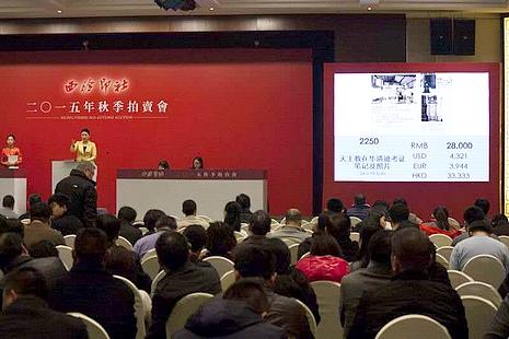 數件教會珍貴歷史文物於杭州被拍賣
