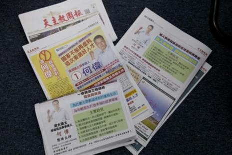 宗教難在台灣「三合一」大選中發酵