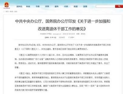 中國首發文件規定離退幹部不能信仰宗教,但成效存疑 thumbnail