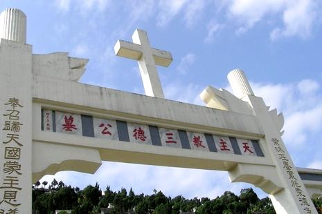 台北總教區三德善會聯合聲明,澄清三墓園違法經營指控